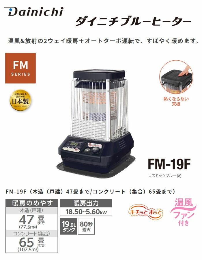 ダイニチ ブルーヒーター FM-197FH メタリックグレー