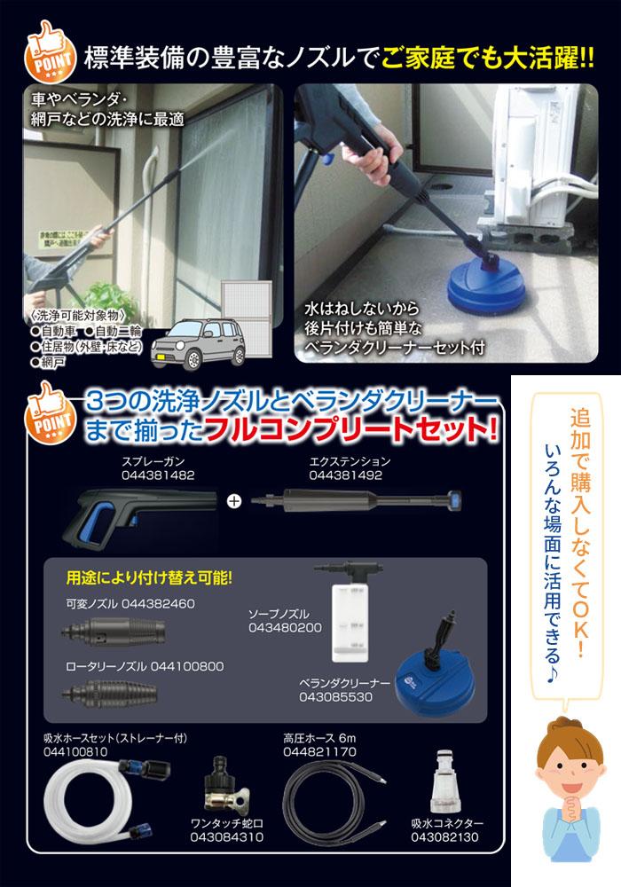 AR(アノービ・リバーベリ) 高圧洗浄機 ブルークリーン AR 391PLUS 自吸両用型 フルコンプリートセット