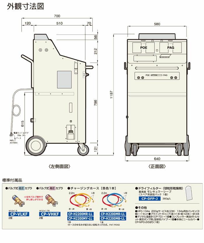 デンゲン 全自動エアコンガス回収装置 エコマックスゼロ・ダブルエス2 CS-EMZ-WS2 ハイブリッド EV車対応