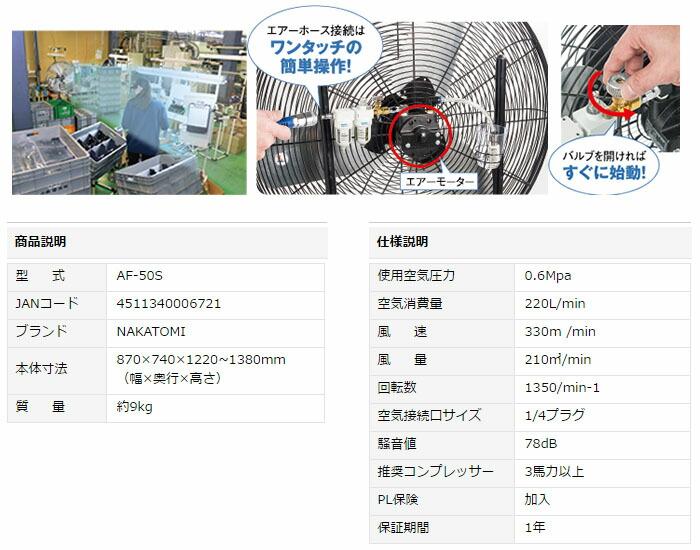 ナカトミ エアーモーター工場扇 50cm AF-50S スタンド式