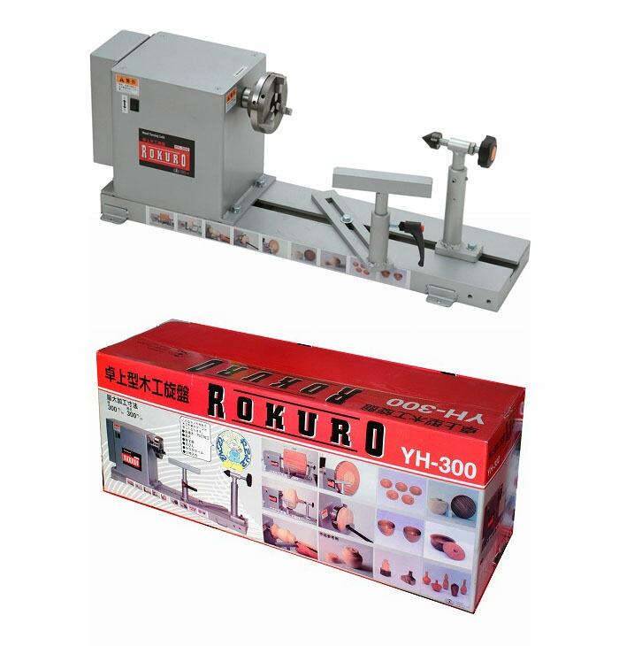 藤原産業 木工旋盤 ROKURO YH-300 最大加工寸法:径300mm×長さ300mm