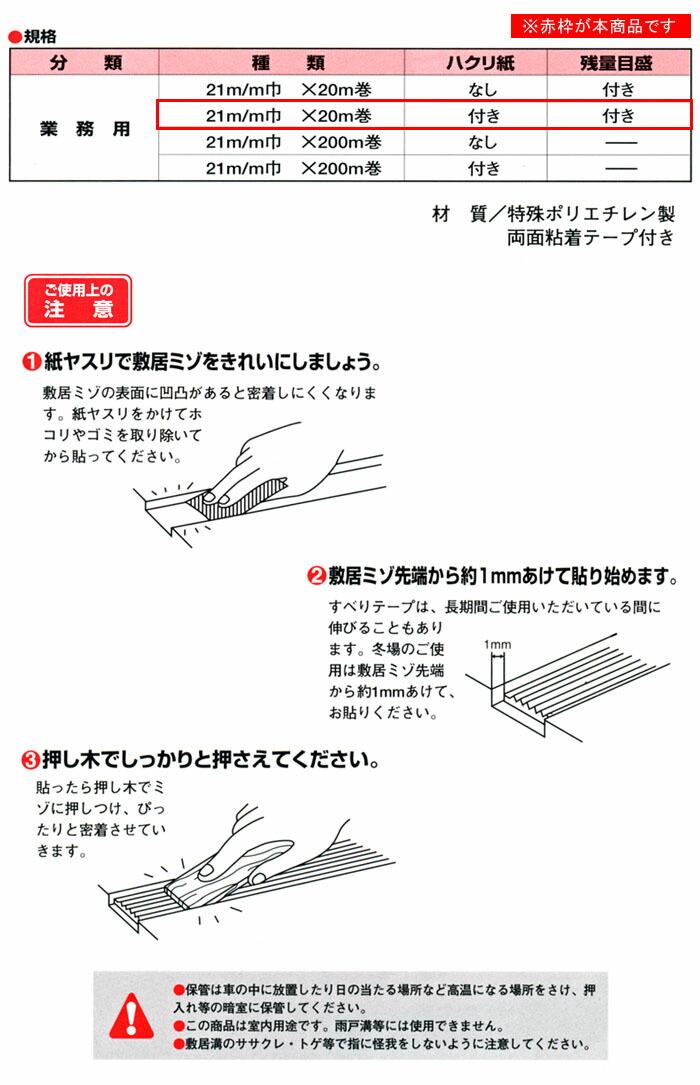 セイキ販売 敷居用すべりテープ ハクリ紙付き 21m/m巾×20m巻