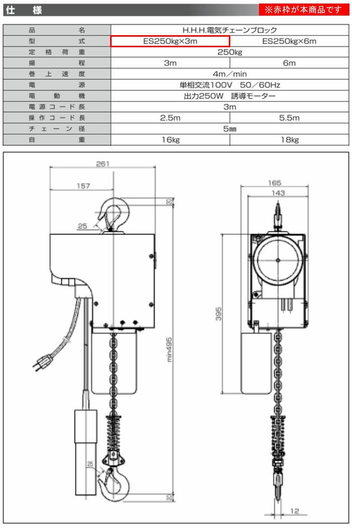 HHH(スリーエッチ) 電動チェーンブロック 単相100V 揚程3m ES250kg×3m