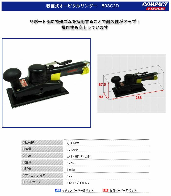コンパクトツール 吸塵式オービタルサンダー のり付きタイプ 803C2D
