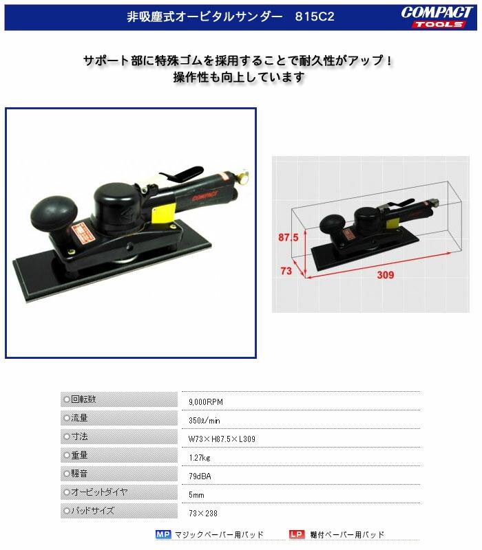 コンパクトツール 非吸塵式オービタルサンダー マジック式タイプ 815C2
