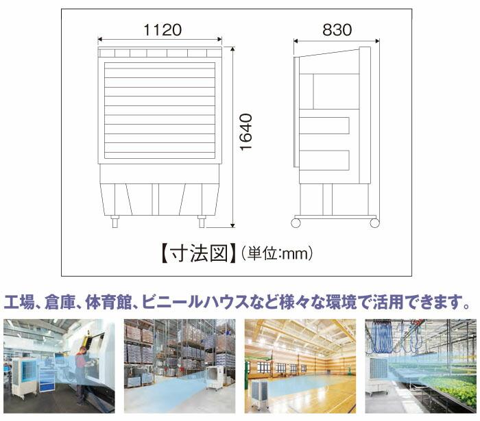 ナカトミ 大型冷風扇 単相100V タンク容量90L BCF-90L 【個人宅配送不可】