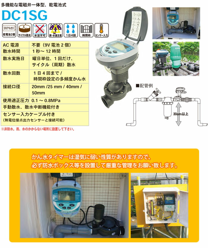 サンホープ 自動潅水タイマー スプリンクラーシンカー 接続口径25mm DC1SG(25mm) 乾電池式 センサー入力ケーブル付き