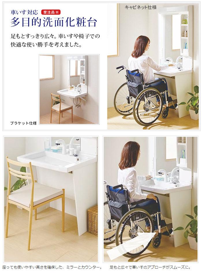 Janis(ジャニス工業) 車椅子対応 洗面化粧台 キャビネット仕様 1面鏡 シャワー水栓【受注生産品】