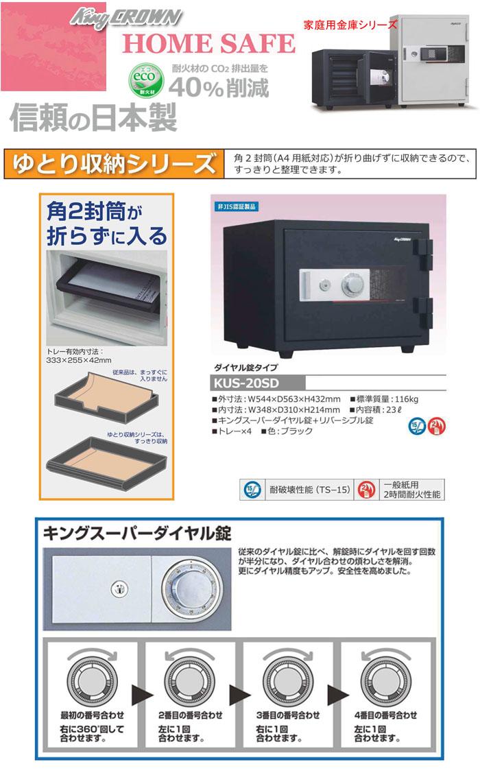日本アイエスケイ 家庭用金庫 耐火金庫 ゆとり収納シリーズ ダイヤル錠タイプ KUS-20SD 幅544mm
