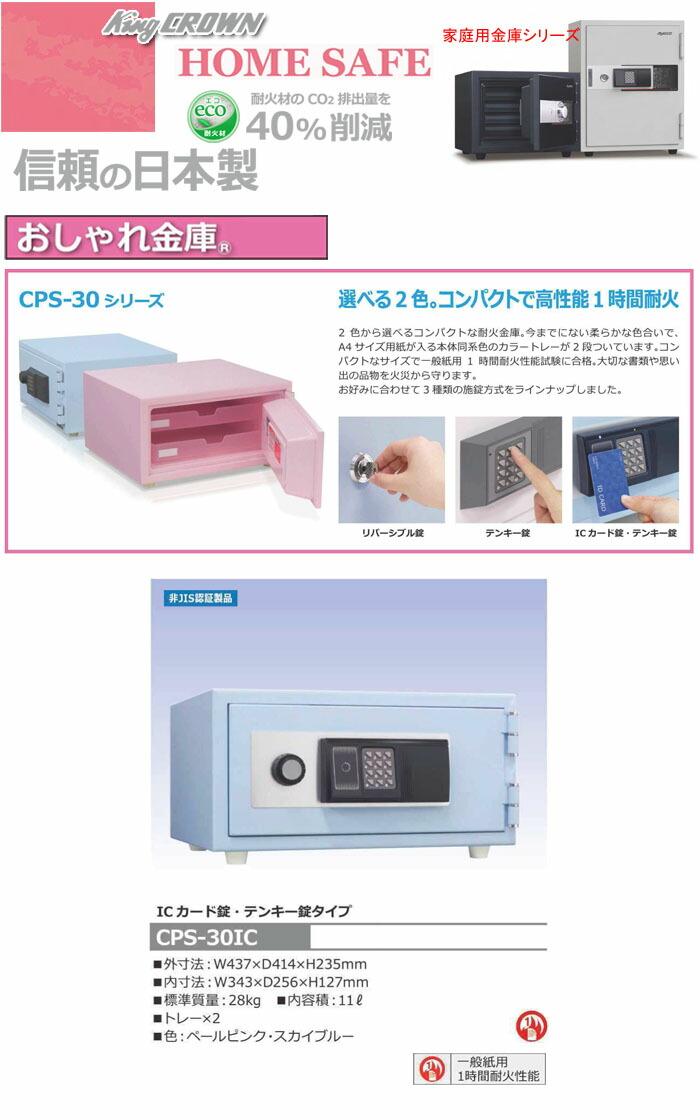 日本アイエスケイ 家庭用金庫 耐火金庫 ICカード錠タイプ スカイブルー CPS-30IC 幅437mm おしゃれ金庫