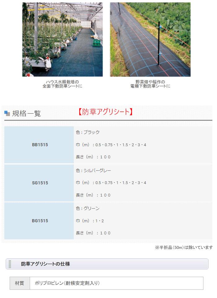 日本ワイドクロス 防草シート アグリシート 4m×50m SG1515 防草・多目的用 シルバーグレー 半折品【個人宅配送】
