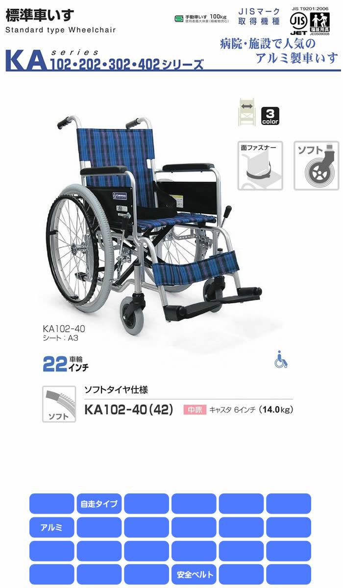 カワムラサイクル アルミ製 自走式車椅子 KA102 ソフトタイヤ仕様