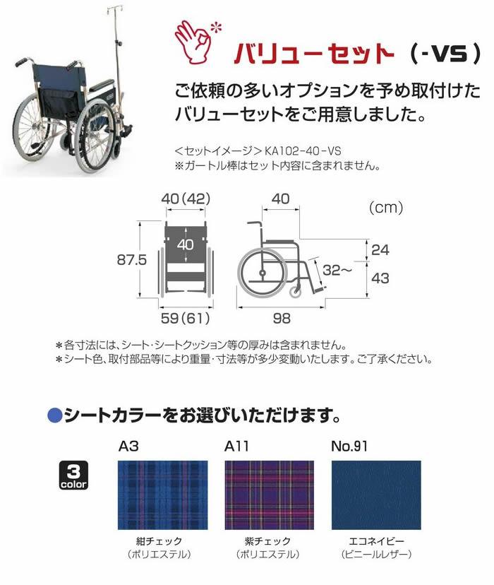 カワムラサイクル アルミ製自走式車いす KA102-VS ノーパンクタイヤ仕様