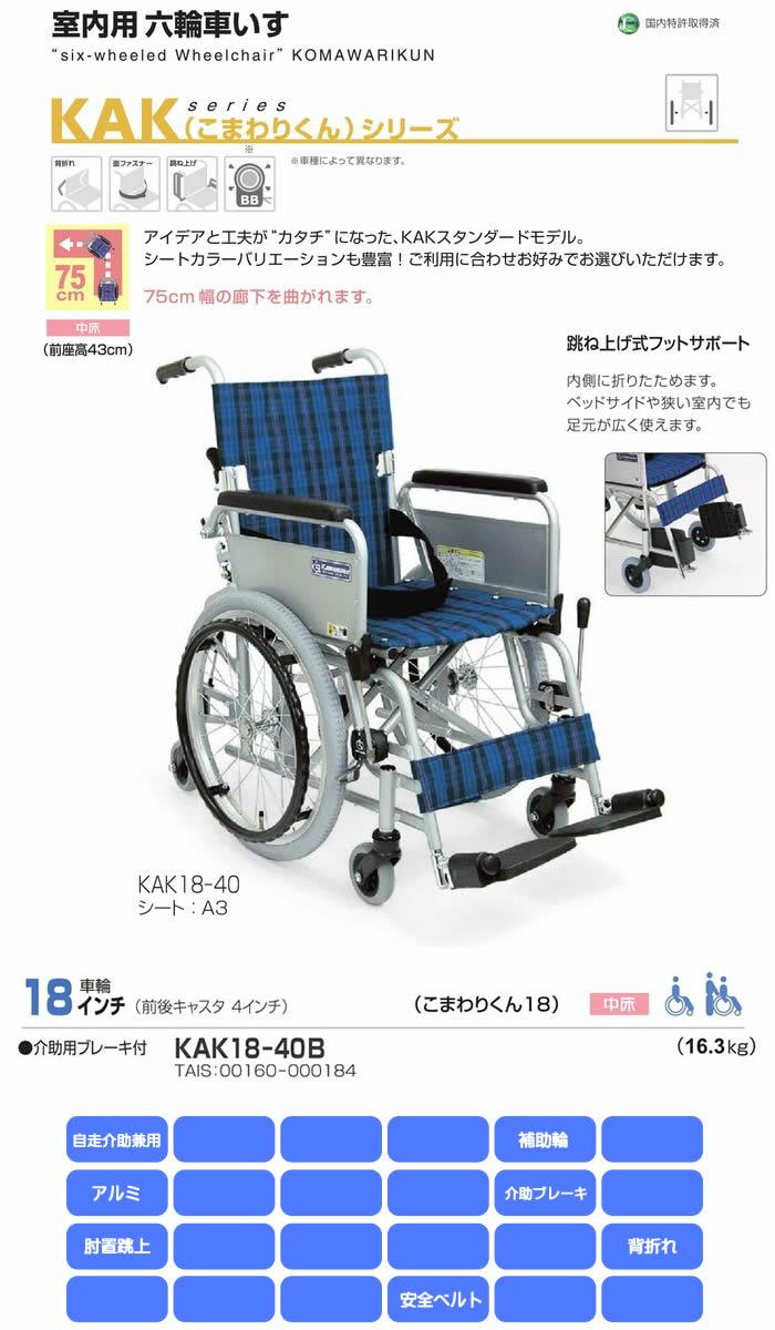 カワムラサイクル 室内用六輪車いす こまわりくん KAK18-40B