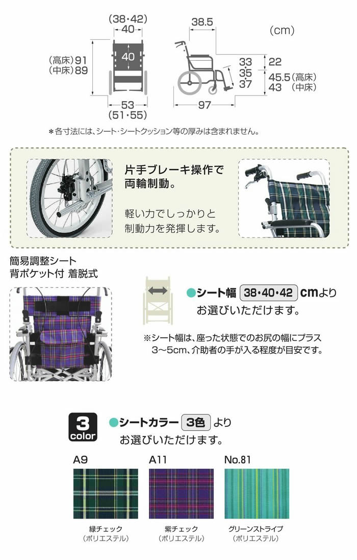 カワムラサイクル スイングアウト・ノーパンクタイヤ 介助式車いす KA816L-40(38・42)B-MS