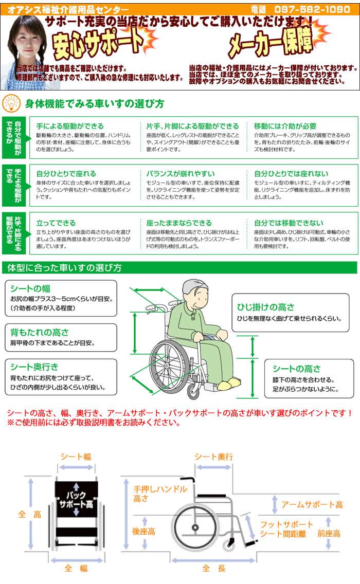 カワムラサイクル スイングアウト車いす 簡易モジュール KZM16-40(38・42)