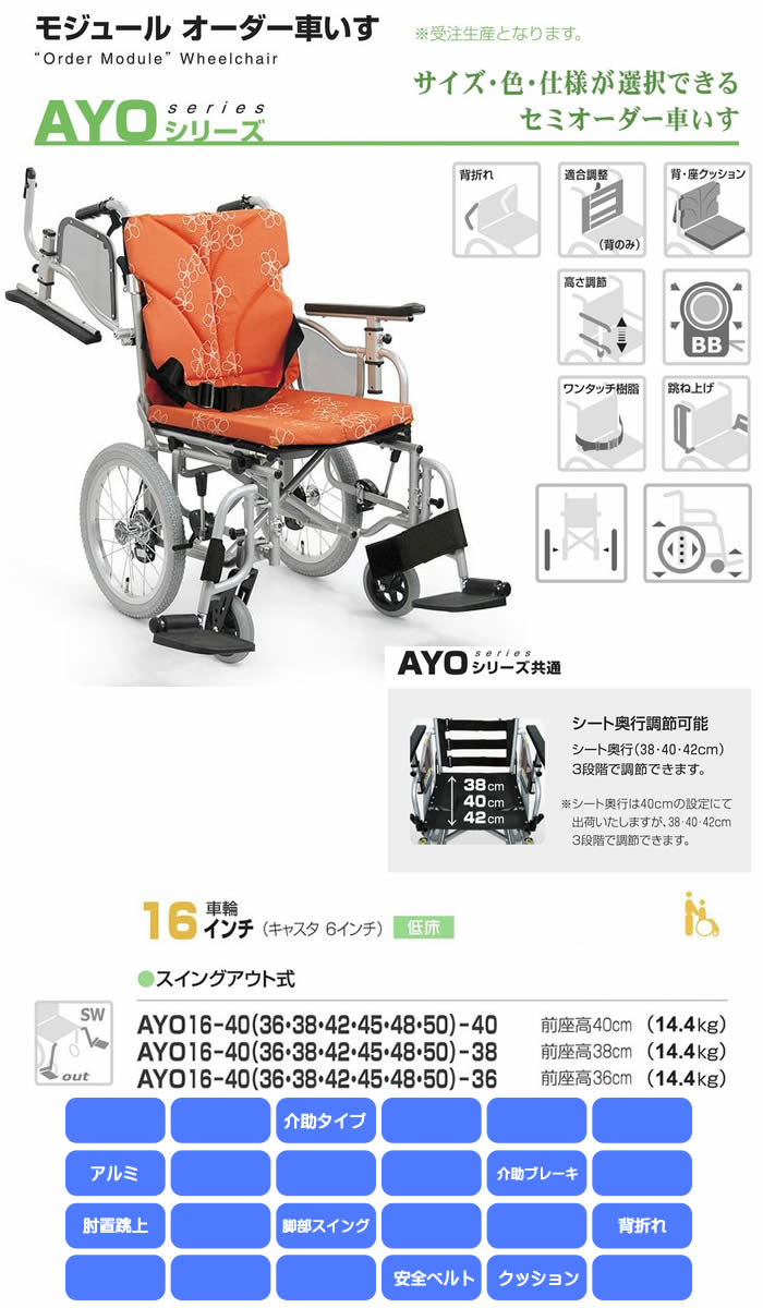 カワムラサイクル モジュール車いす AYO16-40(36・38・42・45・48・50)【低床】 【受注生産品】