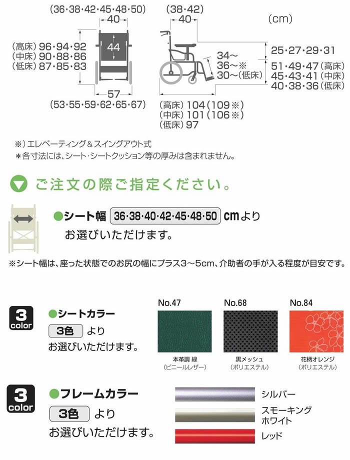 カワムラサイクル モジュール車いす AYO16-40(36・38・42・45・48・50)【高床】 【受注生産品】