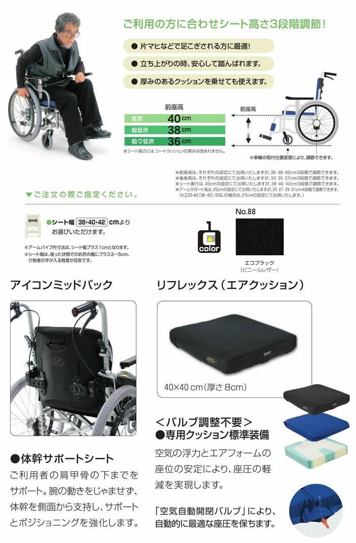 カワムラサイクル 低床型簡易モジュール車いす KZ16-40(38・42)-LO・SL・SSL/ICR