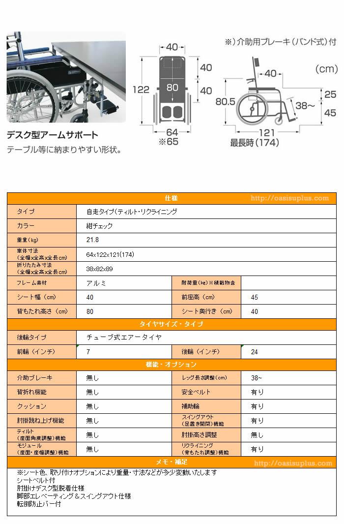 カワムラサイクル RR50シリーズ RR52-DN アルミ製 フルリクライニング デスク型肘掛 介助ブレーキ無