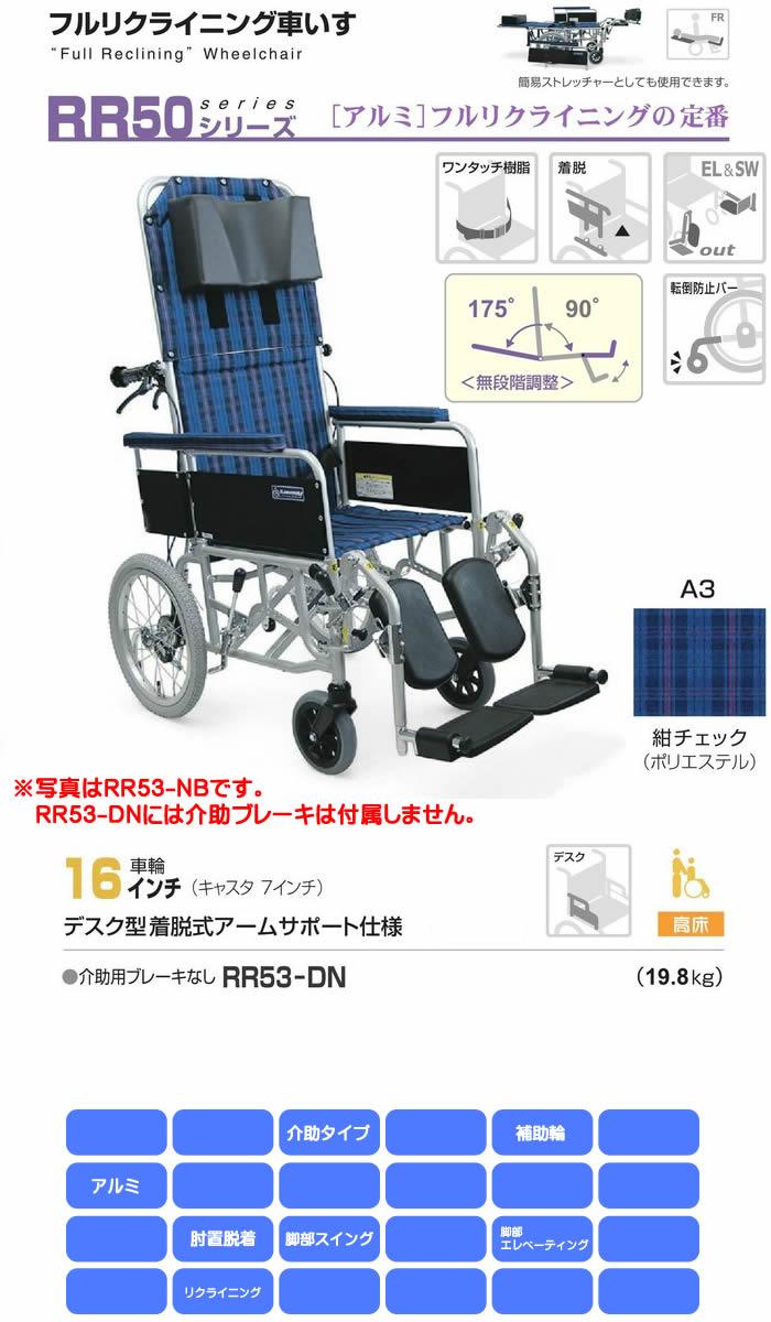 カワムラサイクル RR50シリーズ RR53-DN アルミ製 フルリクライニング デスク型肘掛 介助ブレーキ無