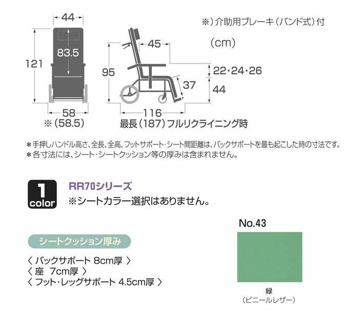 カワムラサイクル RR70シリーズ RR70N フルリクライニング車いす 介助ブレーキ無