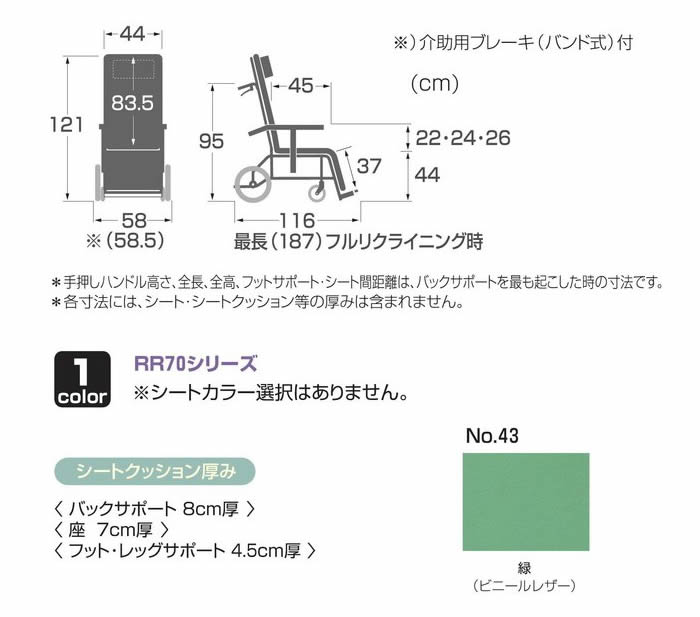 カワムラサイクル RR70シリーズ RR70NB フルリクライニング車いす 介助ブレーキ付