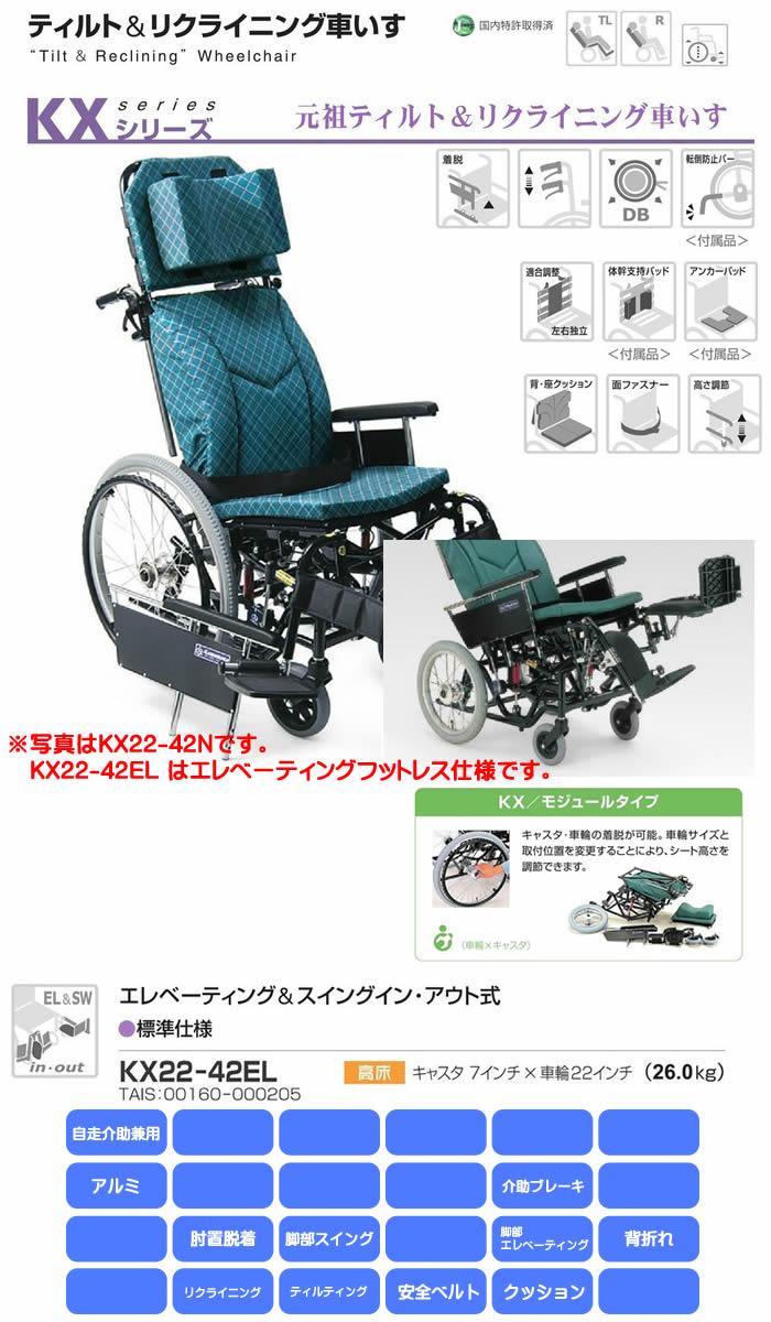 カワムラサイクル KXシリーズ KX22-42EL ティルティング&リクライニング 自走介助兼用
