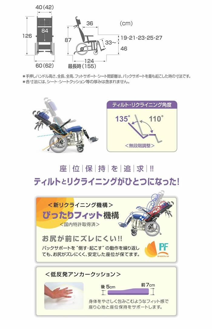 カワムラサイクル 新リクライニング機構車いす ぴったりフィット KPF16-40(42)