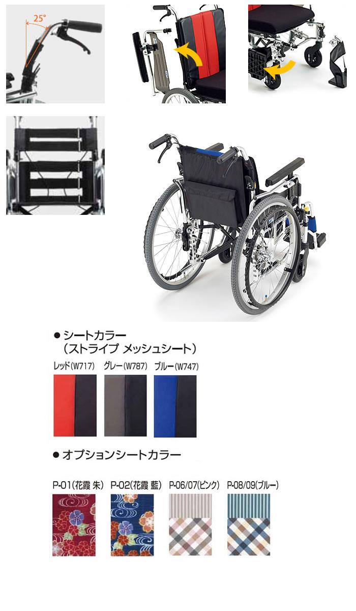 ミキ 自走介助兼用座面高モジュール車椅子 MYU4シリーズ MYU4-22