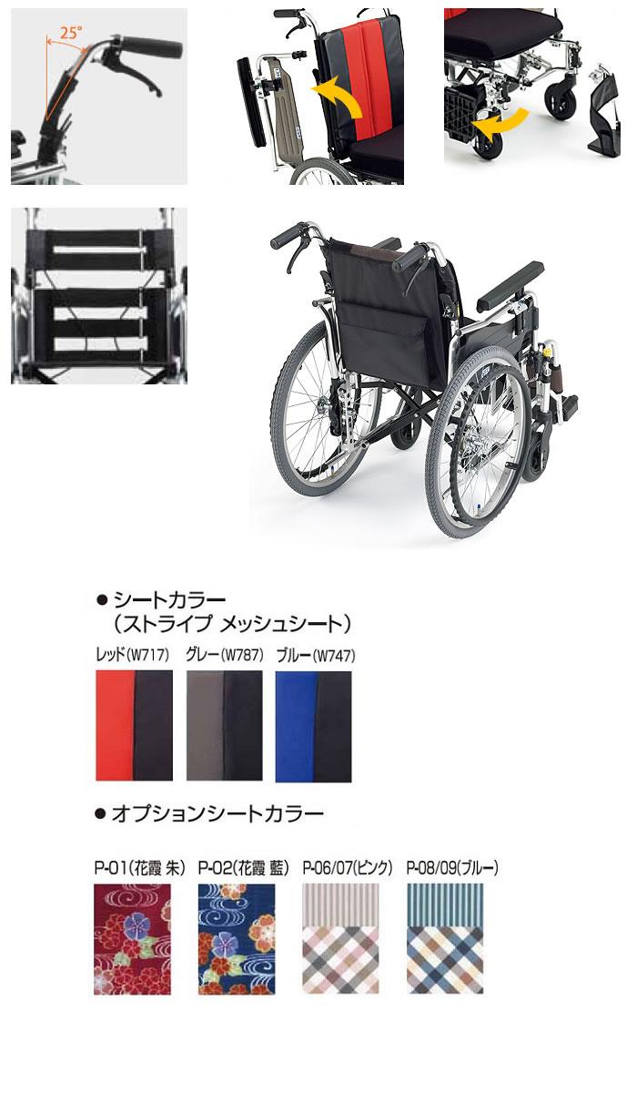 ミキ 自走介助兼用座面高モジュール車椅子 MYU4シリーズ MYU4-OP