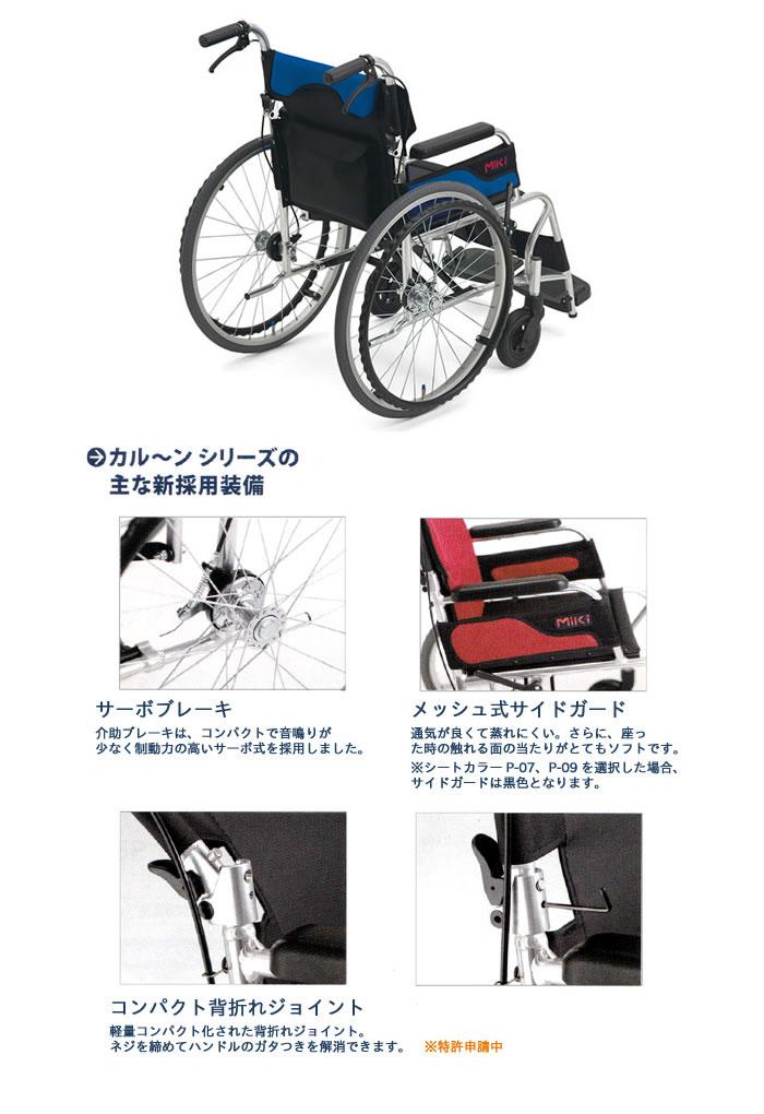 ミキ 自走介助兼用車いす Caroon(カルーン)シリーズ M-43(40)RK