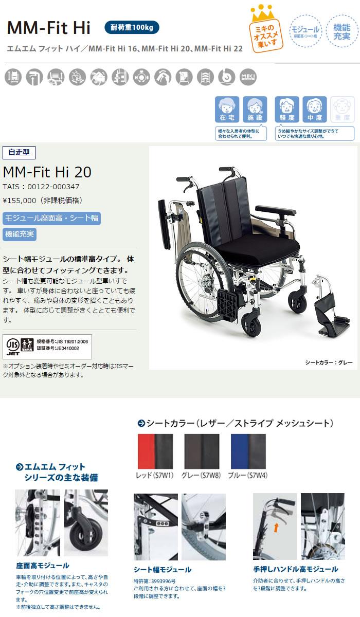 ミキ エムエムフィット自走介助兼用モジュール車椅子 標準高タイプ MM-Fit Hi 20