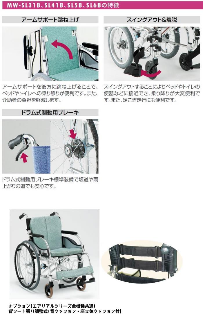 松永製作所 軽量多機能自走介助兼用車いす MW-SL31B
