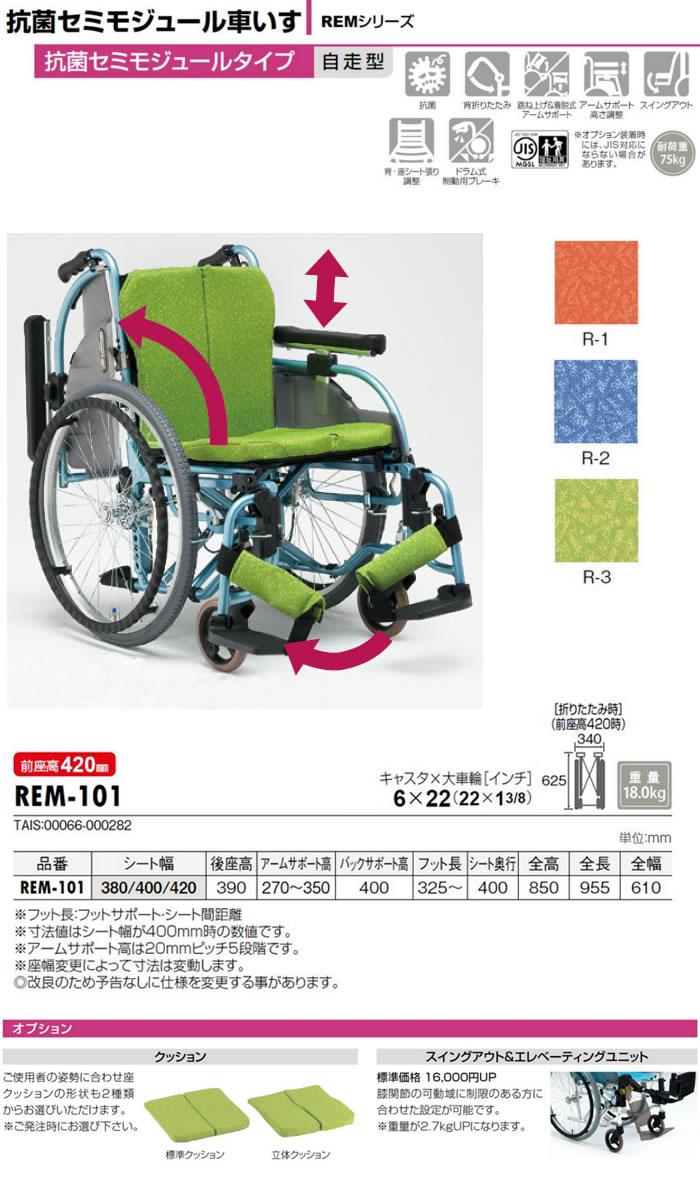 松永製作所 ALL抗菌セミモジュールタイプ 自走介助兼用車椅子 REM-101