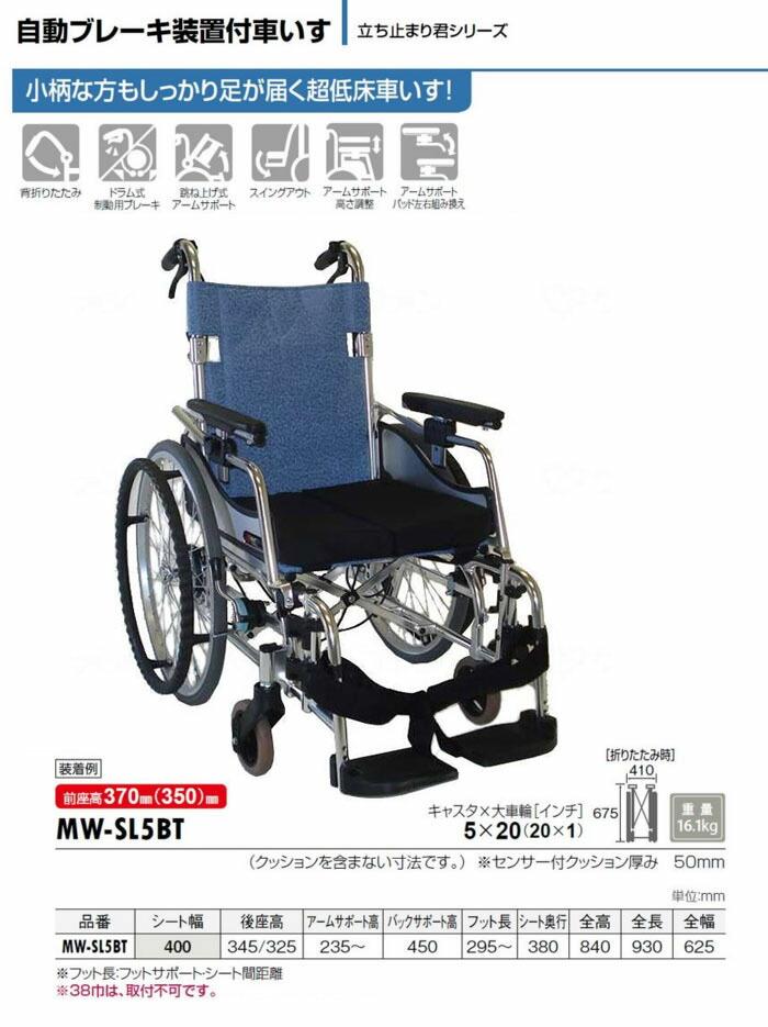 松永製作所 自動ブレーキシステム装置付 自走介助兼用車椅子 MW-SL5BT