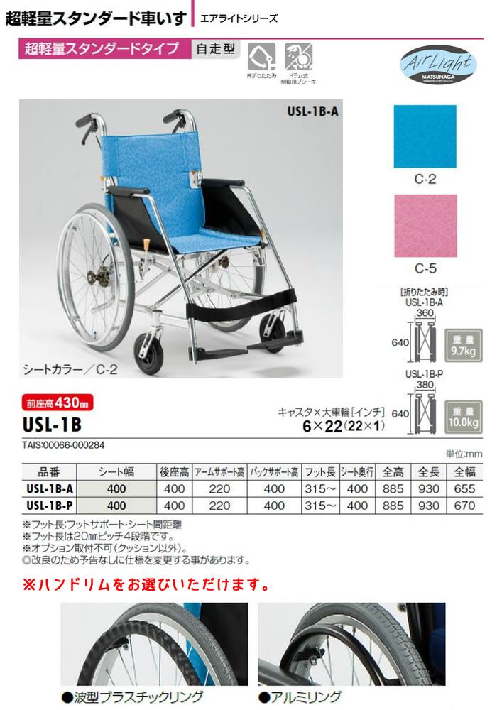 松永製作所 エアライトシリーズ USL-1B 超軽量 スタンダードタイプ 自走介助兼用