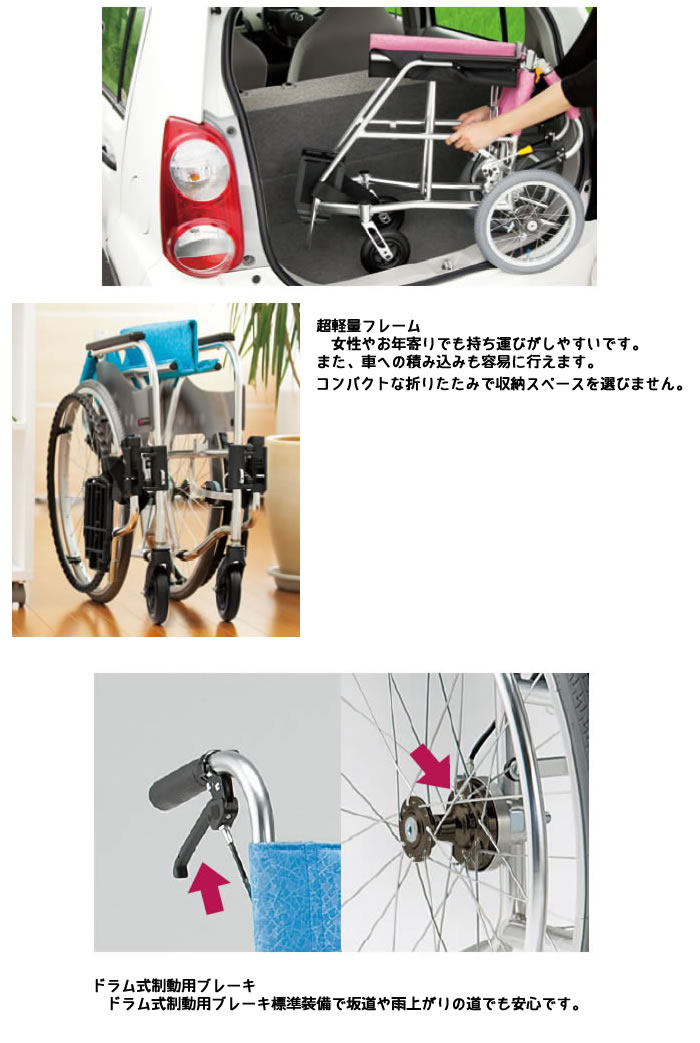 松永製作所 エアライトシリーズ USL-2B 超軽量 スタンダードタイプ 介助型車椅子