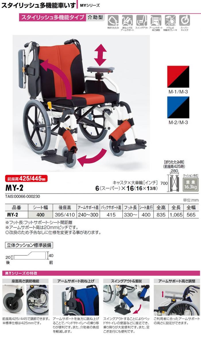 松永製作所 スタイリッシュ多機能タイプ介助型車椅子 MY-2