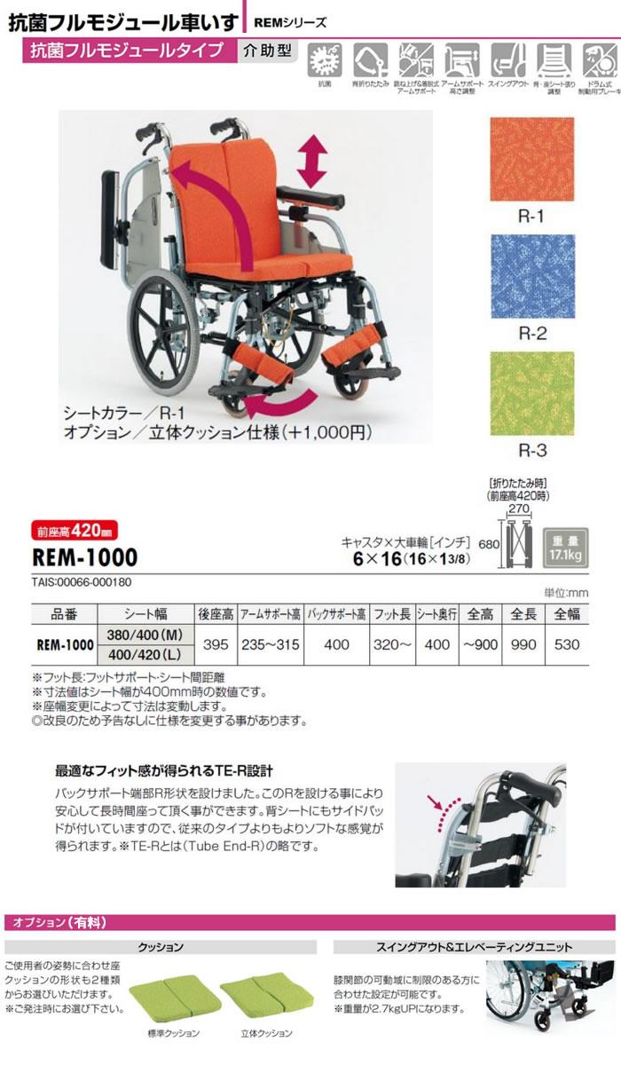 松永製作所 ALL抗菌フルモジュールタイプ 介助型 REM-1000