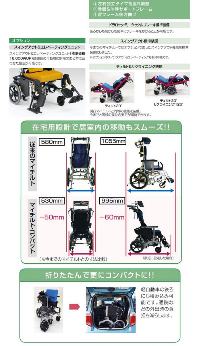 松永製作所 超スリム&コンパクト ティルト&リクライニング車いす マイチルト・コンパクト-3D MH-CR3D