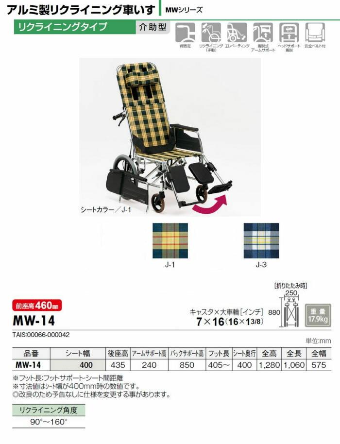 松永製作所 アルミ製リクライニング介助型 車いす MW-14