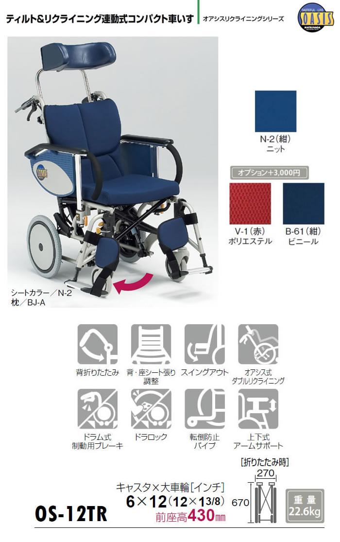 松永製作所 ティルトリクライニング車椅子オアシスシリーズ OS-12TR コンパクトタイプ
