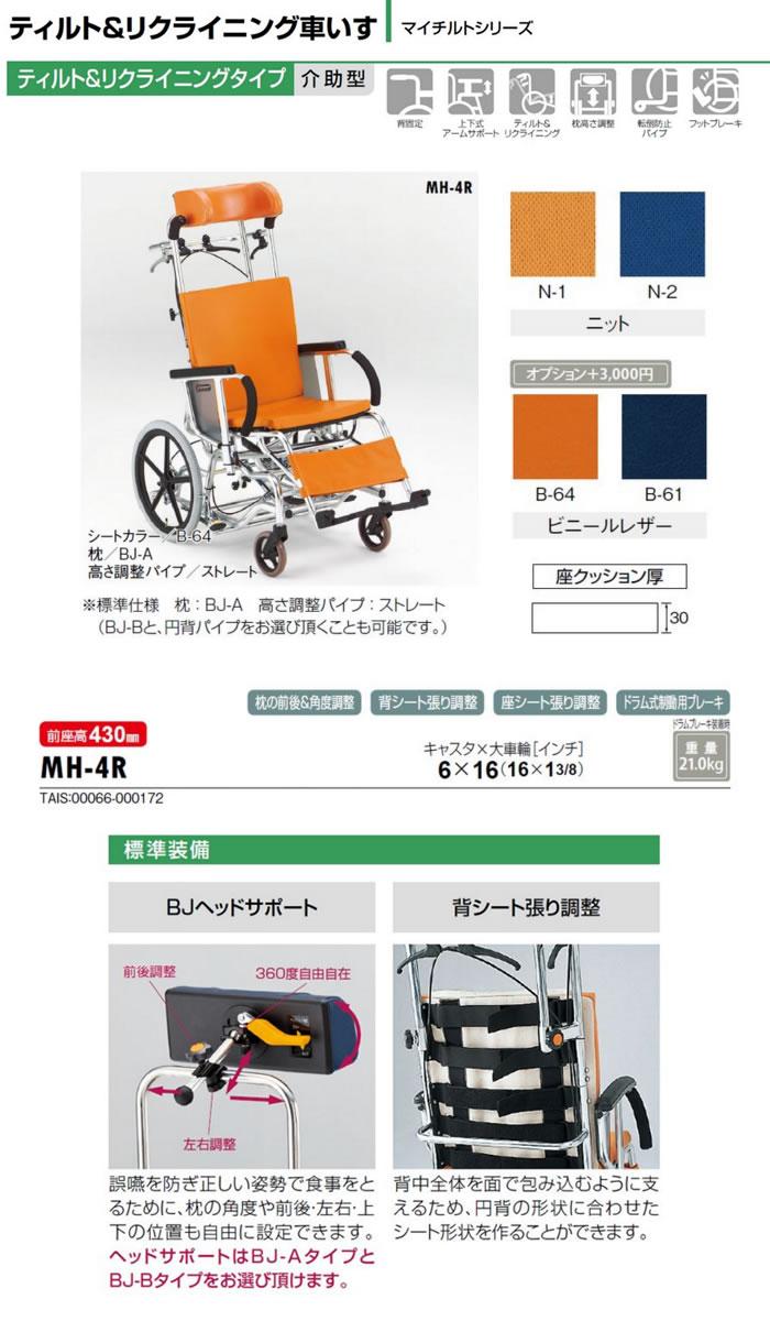 松永製作所 マイチルトシリーズ MH-4R ティルト&リクライニング 介助型車椅子