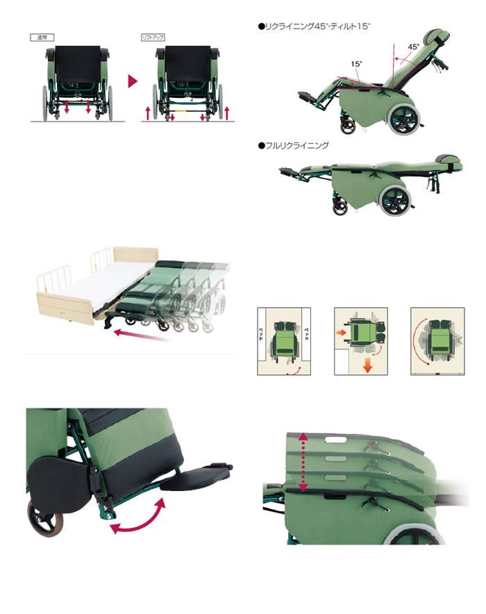 松永製作所 横移動を可能にしたティルト&リクライニング車いす FR-31TR