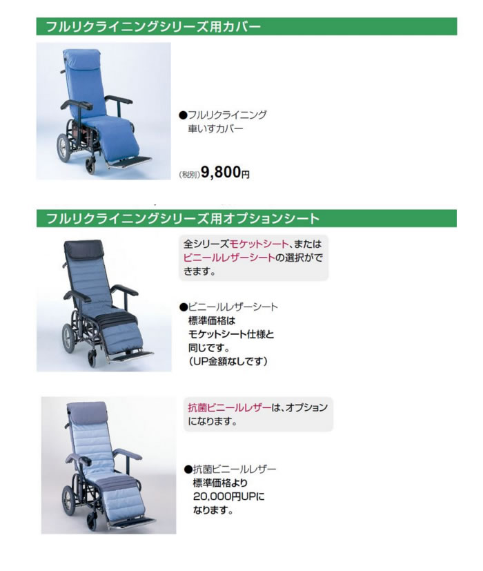 松永製作所 手動リクライニング・手動座高調節式 4型