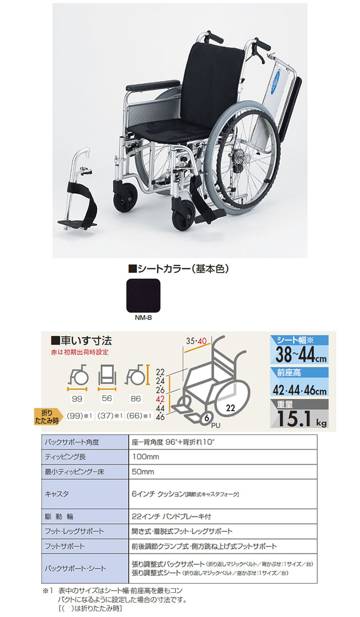 日進医療器 自走型車いす モジュラー式車いす EX-M 標準フレーム