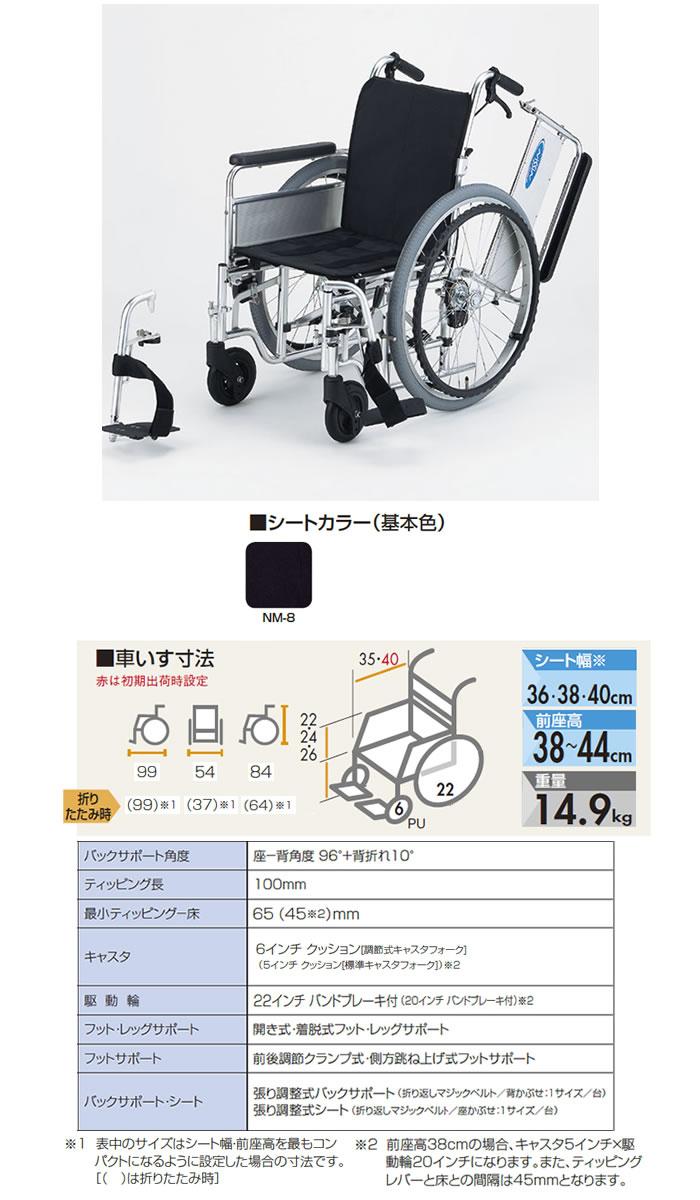 日進医療器 自走型車いす モジュラー式車いす EX-M 低床フレーム
