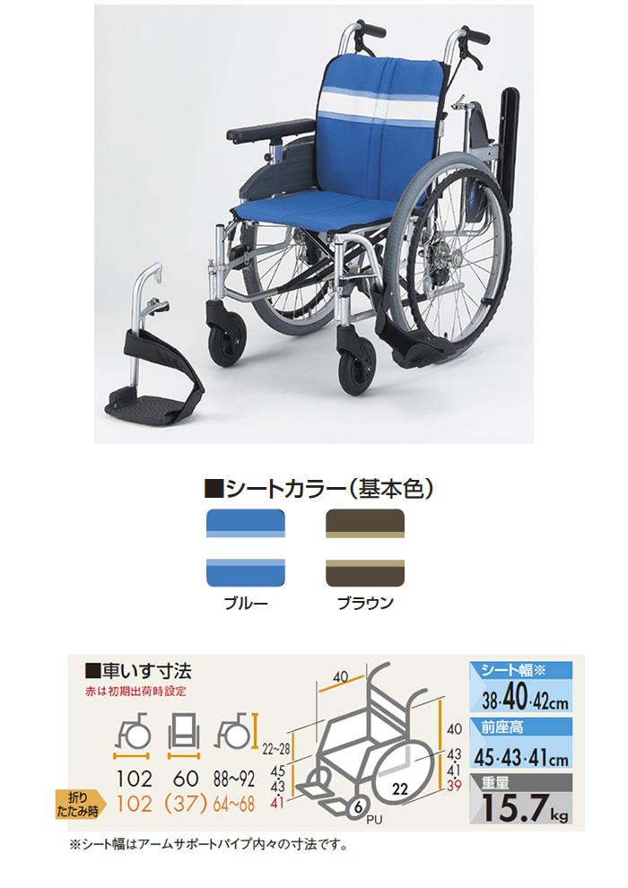 日進医療器 モジュラー式車いす NA-3DX (自走用)