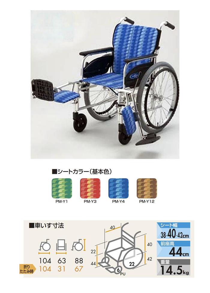 日進医療器 自走型車いす NA-400シリーズ FEtype NA-446FE